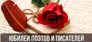 yubilei-poetov-i-pisatelej-768x433